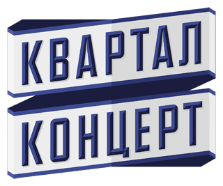 Квартал Концерт